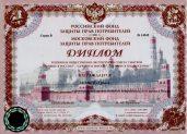 Российский фонд - Диплом Гепол
