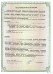 Сертификат Гепол