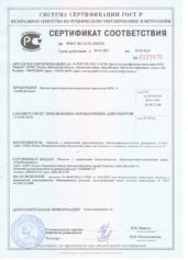 Сертификат соответствия Гепол